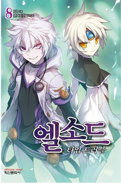 Elsword:Time Trouble Volume 8 [Series Complete!] - Babel