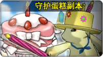 Save The Birthdaycake.png
